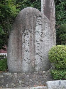 埼玉県草加市草加せんべい発祥の碑