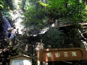 埼玉県入間郡越生町県立自然公園黒山三滝