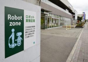 つくば市のロボット実験区間