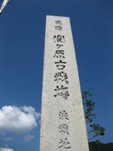 関ケ原の戦い跡地