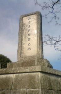 野根山二十三士記念碑