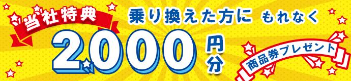2000円商品券プレゼント
